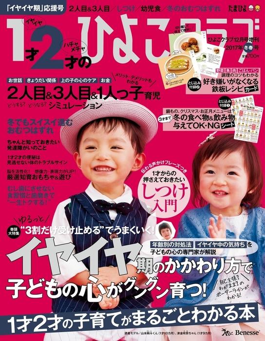 ひよこクラブ2016年12月号増刊 1才2才のひよこクラブ2017年冬春号拡大写真