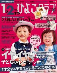 ひよこクラブ2016年12月号増刊 1才2才のひよこクラブ2017年冬春号-電子書籍