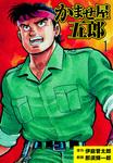 かませ屋五郎 1-電子書籍
