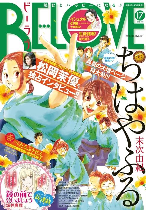 BE・LOVE 2015年17号9月1日号 [2015年8月12日発売]-電子書籍-拡大画像