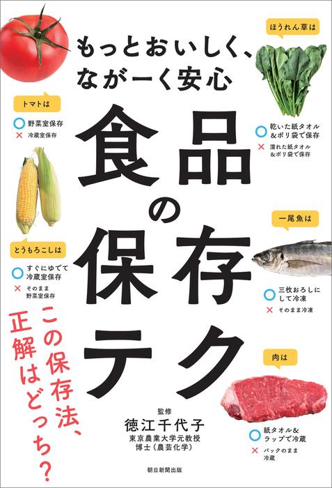 もっとおいしく、ながーく安心 食品の保存テク拡大写真