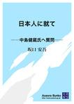日本人に就て ――中島健蔵氏へ質問――-電子書籍