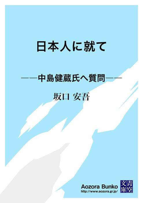 日本人に就て ――中島健蔵氏へ質問――拡大写真