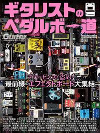 ギタリストのペダルボー道-電子書籍
