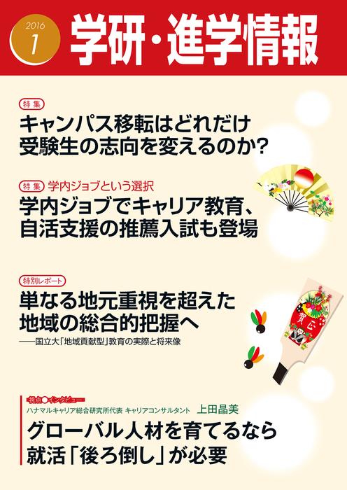 学研・進学情報 2016年1月号拡大写真