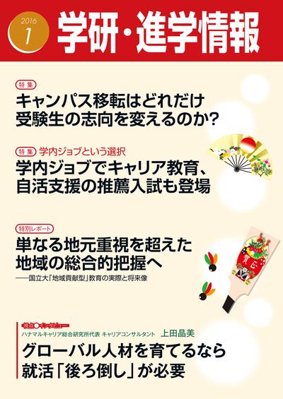 学研・進学情報 2016年1月号-電子書籍