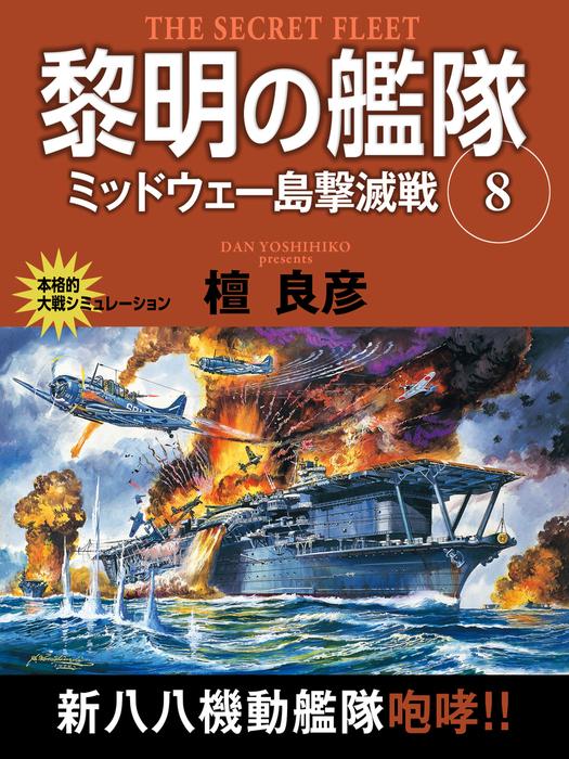 黎明の艦隊 8巻 ミッドウェー島撃滅戦拡大写真