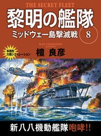 黎明の艦隊 8巻 ミッドウェー島撃滅戦