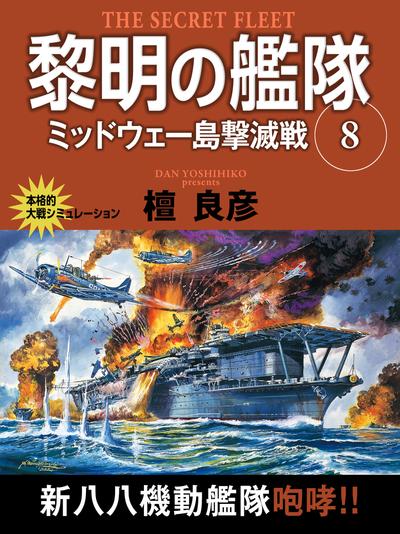 黎明の艦隊 8巻 ミッドウェー島撃滅戦-電子書籍