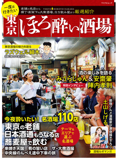 東京ほろ酔い酒場-電子書籍