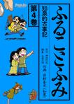 ふることふみ4-電子書籍