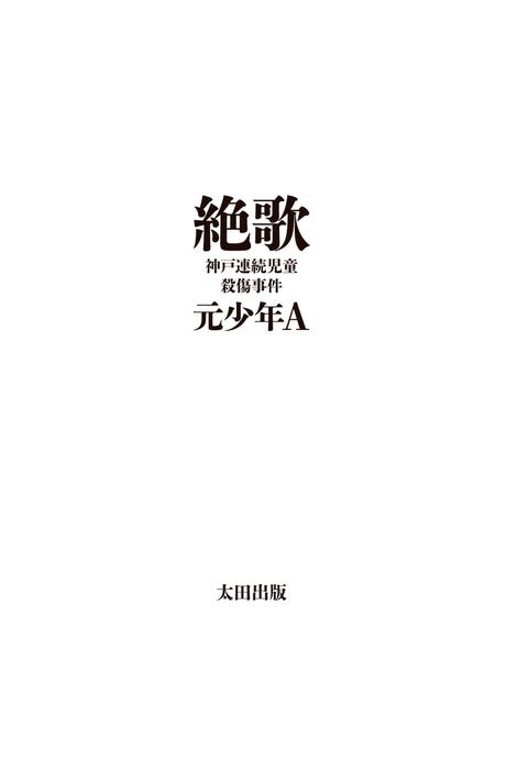 絶歌-電子書籍-拡大画像