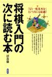将棋入門の次に読む本-電子書籍
