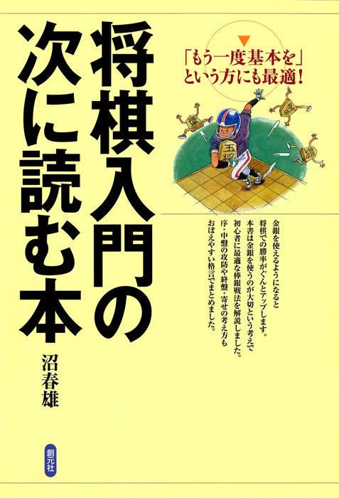 将棋入門の次に読む本-電子書籍-拡大画像