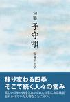 句集 子守唄-電子書籍