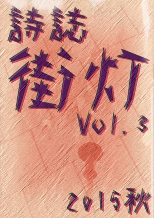 詩誌街灯 vol.3  2015秋-電子書籍-拡大画像