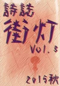 詩誌街灯 vol.3  2015秋