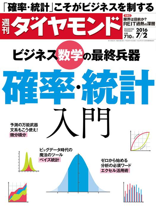 週刊ダイヤモンド 16年7月2日号拡大写真