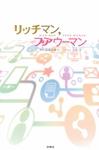 リッチマン、プアウーマン-電子書籍