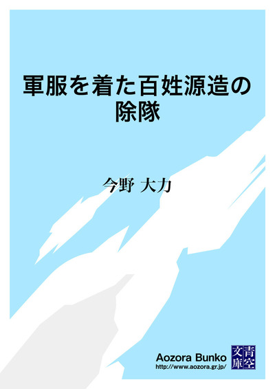 軍服を着た百姓源造の除隊-電子書籍