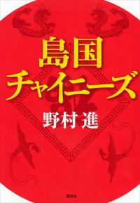 島国チャイニーズ-電子書籍
