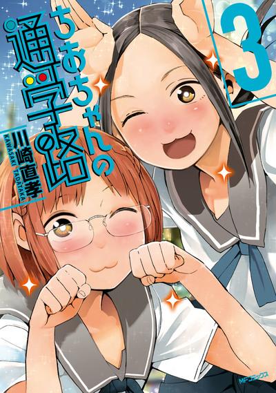 ちおちゃんの通学路 3-電子書籍