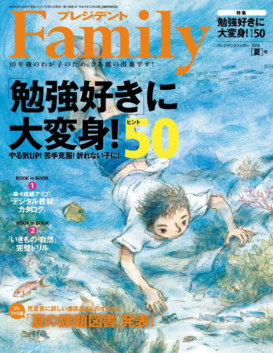 プレジデントFamily (ファミリー)2016年 7月号-電子書籍-拡大画像