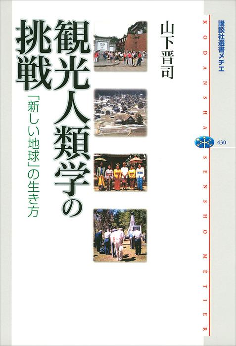 観光人類学の挑戦 「新しい地球」の生き方-電子書籍-拡大画像