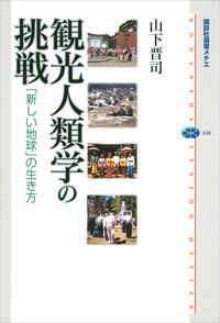 観光人類学の挑戦 「新しい地球」の生き方-電子書籍