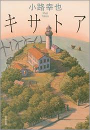 キサトア-電子書籍
