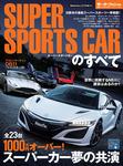 ニューモデル速報 統括シリーズ スーパースポーツカーのすべて-電子書籍