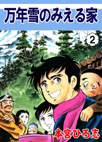 万年雪の見える家 第2巻-電子書籍