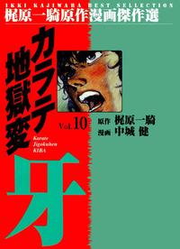 カラテ地獄変牙 10-電子書籍