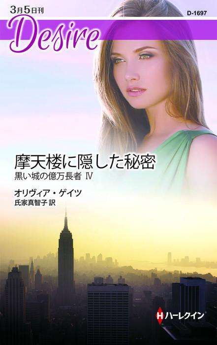 摩天楼に隠した秘密-電子書籍-拡大画像