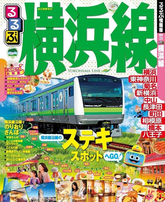るるぶ横浜線拡大写真