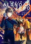 ALDNOAH.ZERO 2巻-電子書籍