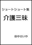 介護三昧: ショートショート-電子書籍