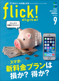 flick! digital 2014年9月号 vol.35