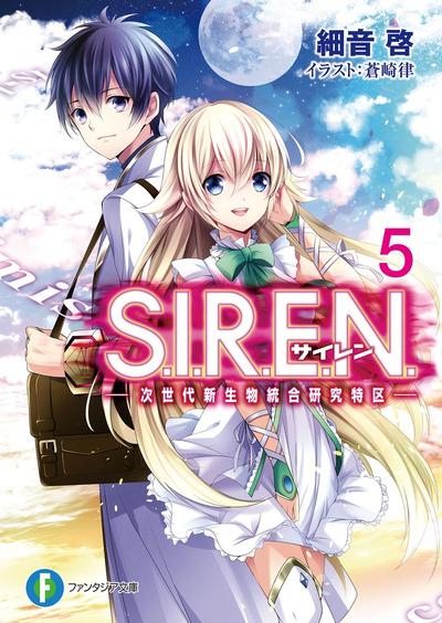 S.I.R.E.N.5 ―次世代新生物統合研究特区―-電子書籍