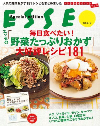 エッセの「毎日食べたい! 野菜たっぷりおかず」大好評レシピ181-電子書籍