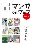 マンガ on ウェブ創刊号-電子書籍
