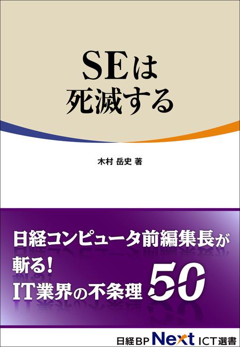 SEは死滅する(日経BP Next ICT選書)拡大写真