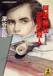 阿蘇・雲仙逆転の殺人-電子書籍