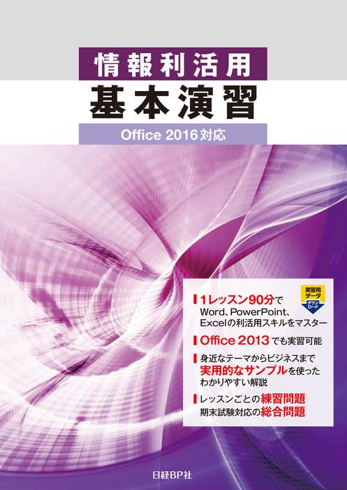 情報利活用 基本演習 Office 2016対応拡大写真