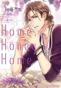 Home,Honey Home 3【電子限定特典付き】