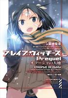 ブレイブウィッチーズPrequel(角川スニーカー文庫)