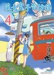 第七女子会彷徨(4)-電子書籍