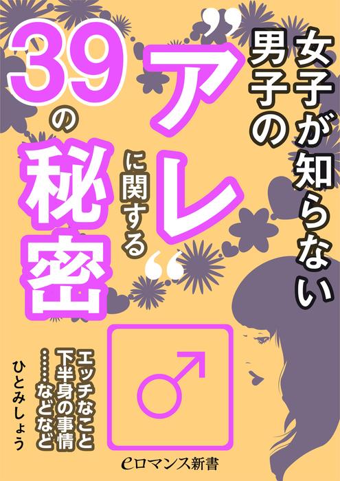"""er-女子が知らない男子の""""アレ""""に関する39の秘密-電子書籍-拡大画像"""