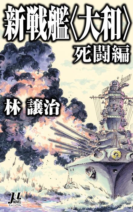 新戦艦〈大和〉 死闘編拡大写真