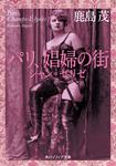 パリ、娼婦の街 シャン=ゼリゼ-電子書籍